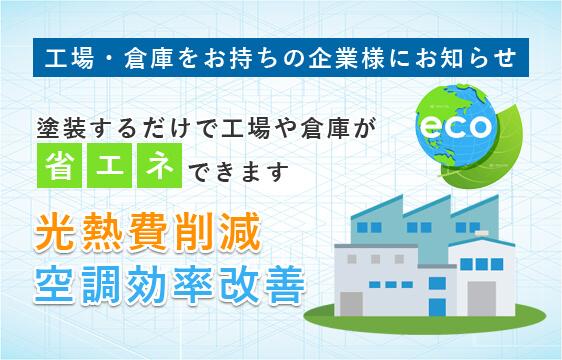 工場・倉庫をお持ちの企業様にお知らせ 塗装するだけで工場や倉庫が省エネできます 光熱費削減 空調効率改善