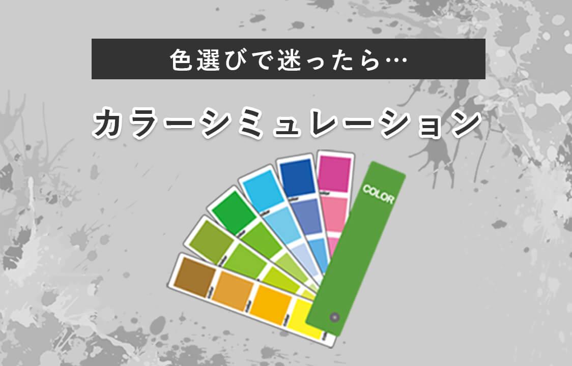 色選びで迷ったら… カラーシミュレーション
