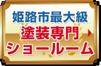姫路市最大級ショールーム