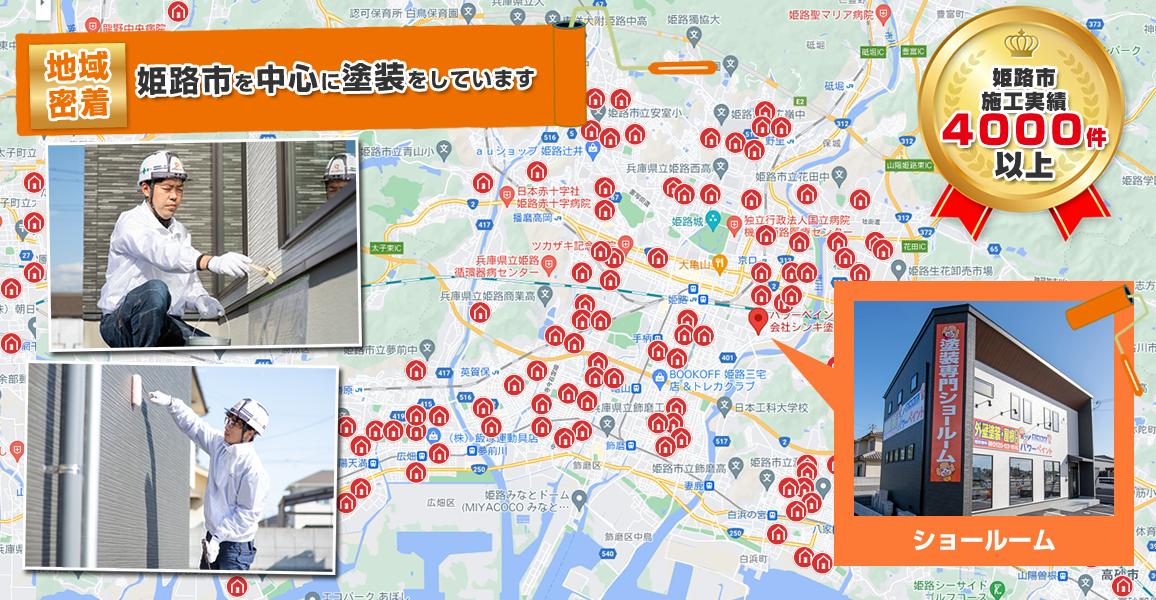 姫路市を中心に塗装しています
